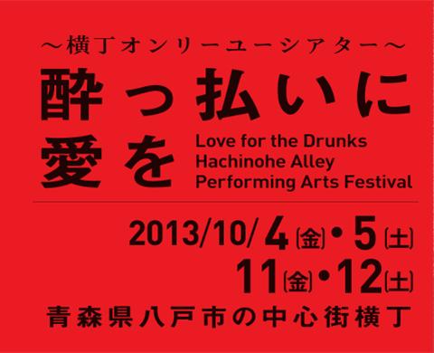 横丁オンリーユーシアター 酔っぱらいに愛を|2013年10月4日、5日、11日、12日。青森県八戸市の中心街横丁