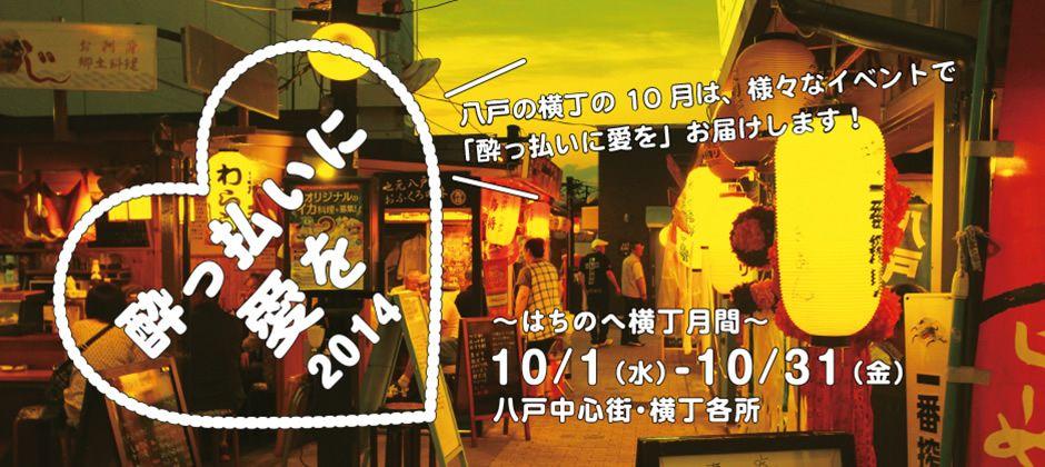 酔っ払いに愛を2014 はちのへ横丁月間10月1日〜10月30日 八戸中心街・横丁各所