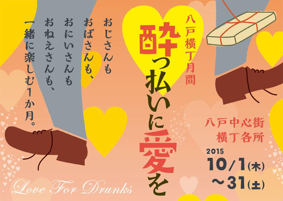 酔っ払いに愛を2015 はちのへ横丁月間10月1日〜10月31日 八戸中心街・横丁各所